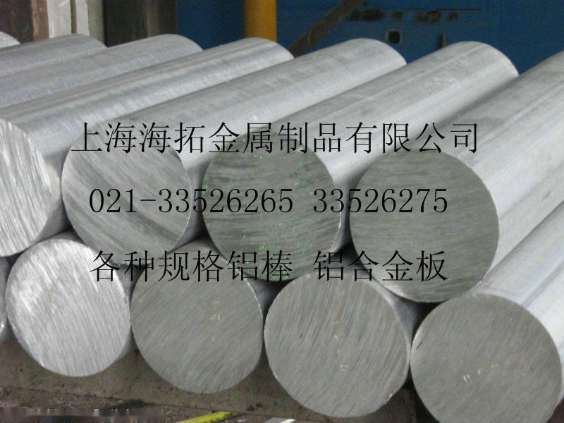 AL7075铝合金棒7050铝板
