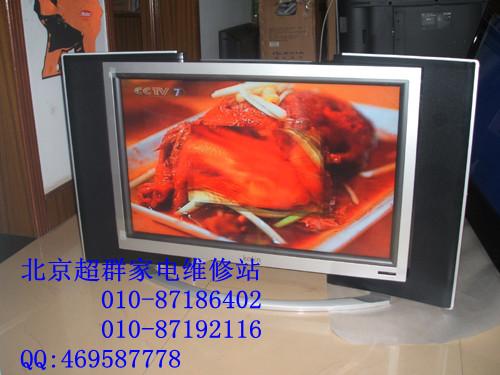 北京日立电视机维修图片/北京日立电视机维修样板图
