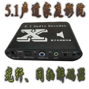 切换到有信号输入通道,当无信号输入时,输出静音功能 6,6个rca(莲花头