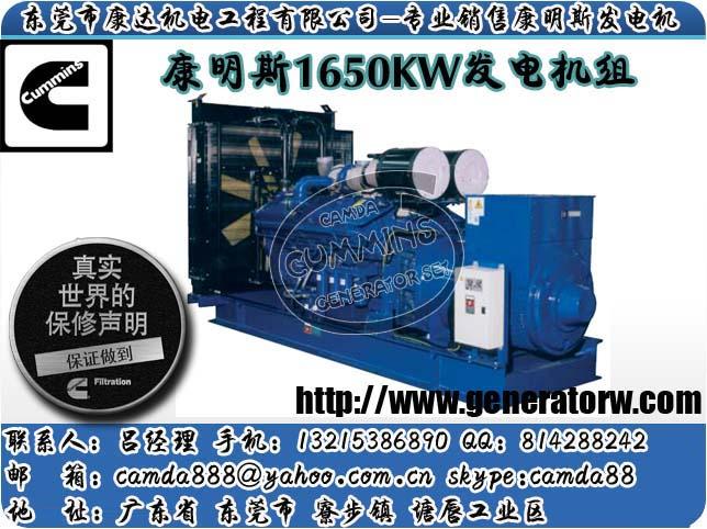 1650kw康明斯柴油发电机组,qsk60-g3,康明斯电力