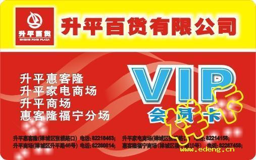 供应vip会员卡pvc会员卡会员优惠卡ic会员卡批发