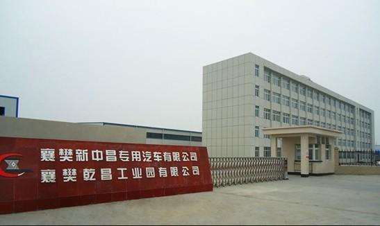 襄樊新中昌专用汽车有限公司(销售部)