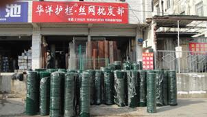 盛望丝网厂驻合肥销售部