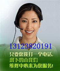 宁波镇海家电服务中心