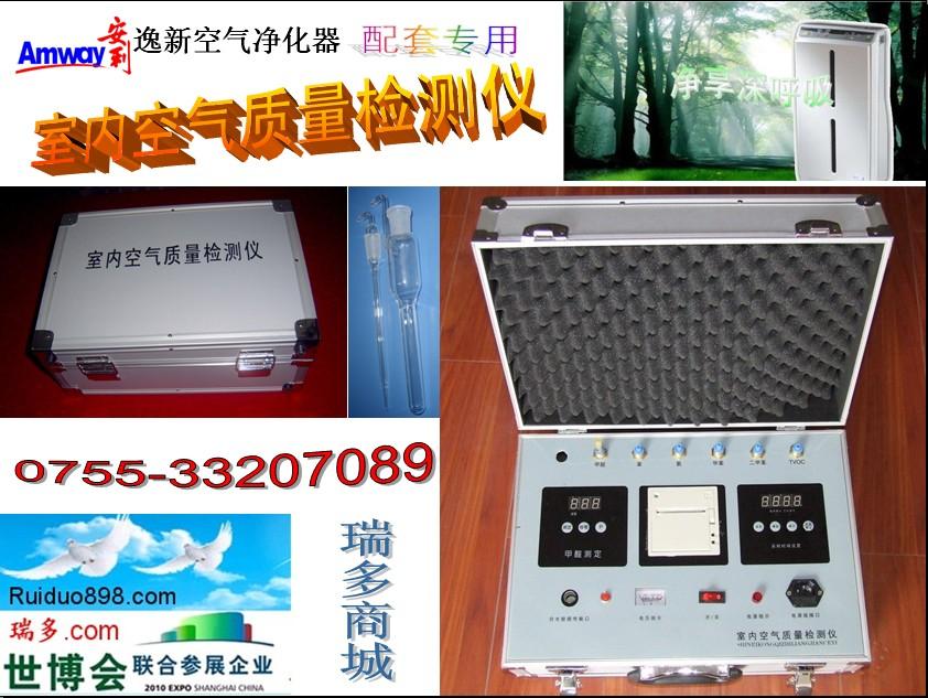 室内空气质量检测仪/甲醛检测仪/安利逸新空气净化器专用