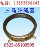 三马电动葫芦导绳器图片