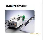 供应白光374自动出锡系统白光374优质供应商HAKKO374