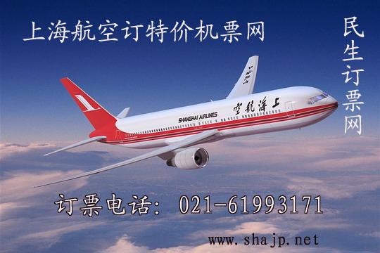 飞机票_飞机票供货商_供应订上海到桂林最低折扣飞机