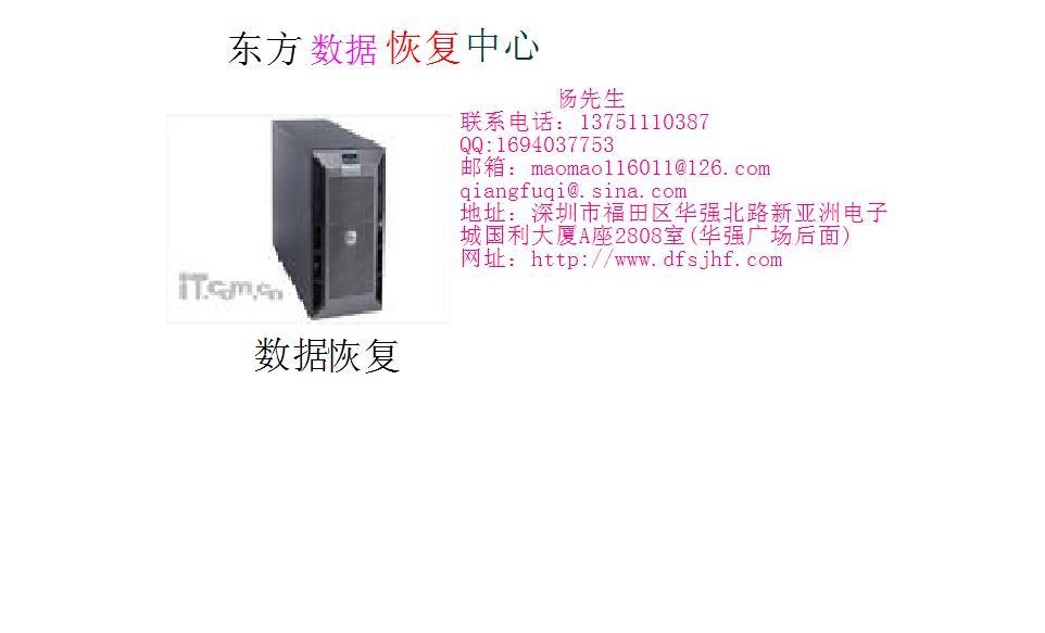 数据恢复图片/数据恢复样板图 (1)