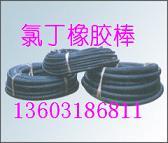供应红河哈尼族彝族橡胶棒氯丁橡胶棒