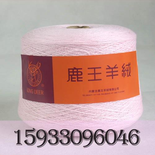 羊绒纱线批发鹿王羊绒纱线羊绒纱线厂家批发
