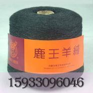 24羊绒纱线图片