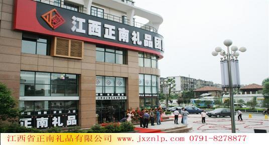正南礼品店,正南礼品是首选,礼品采购一步www.jxznlp.com