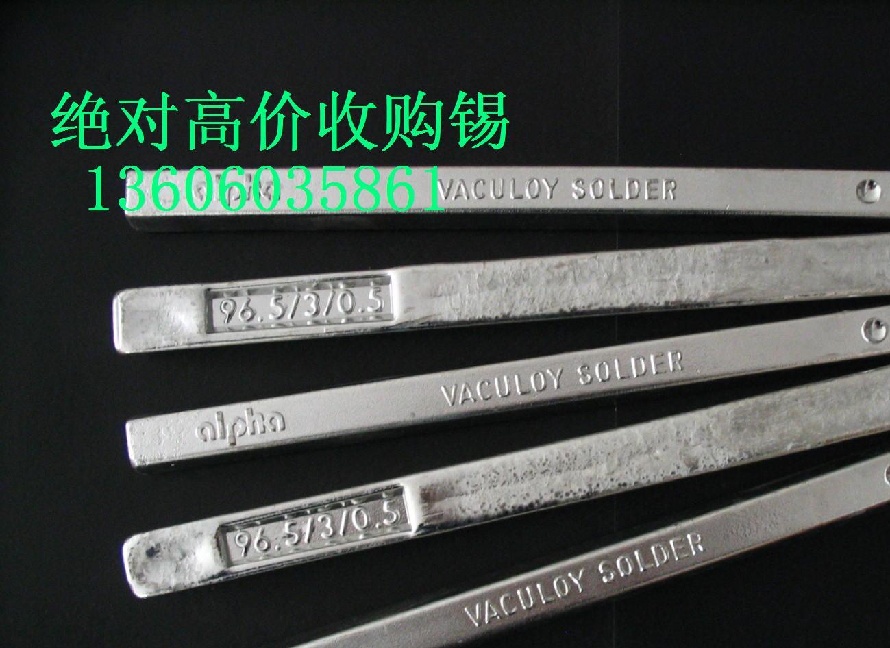 厦门电子电子脚回收,厦门电子锡回收,厦门电子细线回收,厦门锡回收 【13606035861】 锡与硫的化合物硫化锡,它的颜色与金子相似,常用作金色颜料。   锡与氧的化合物二氧化锡。锡于常温下,在空气中不受氧化,强热之,则变为二氧化锡。二氧化锡是不溶于水的白色粉末,可用于制造搪瓷、白釉与乳白玻璃。1970年以来,人们把它用于防止空气污染汽车废气中常含有有毒的一氧化碳气体,但在二氧化锡的催化下,在300时,可大部转化为二氧化碳。   锡器历史悠久,可以追溯到公无前3700年,古时候,人们常在井底