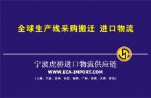 供应嘉兴二手化工设备进口代理公司/嘉庆旧化工设备进口报关公司