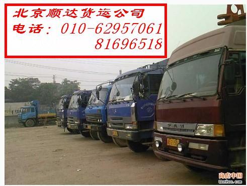 北京顺达货运有限公司