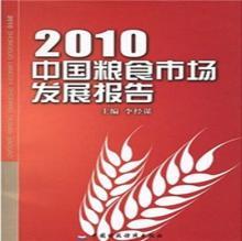 2011中国粮食发展报告正式发布