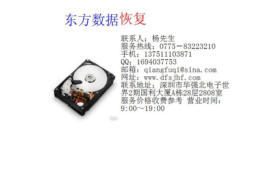 数据恢复硬盘维修服务器维修图片/数据恢复硬盘维修服务器维修样板图