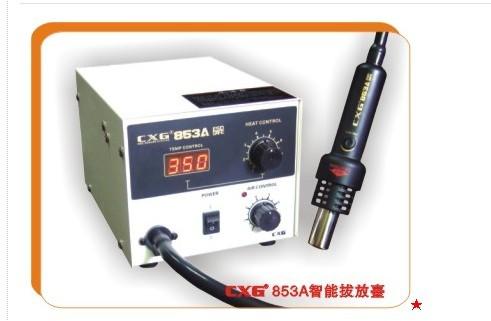 供应创新高853A拔放台CXG853A智能拔放台发热芯853A