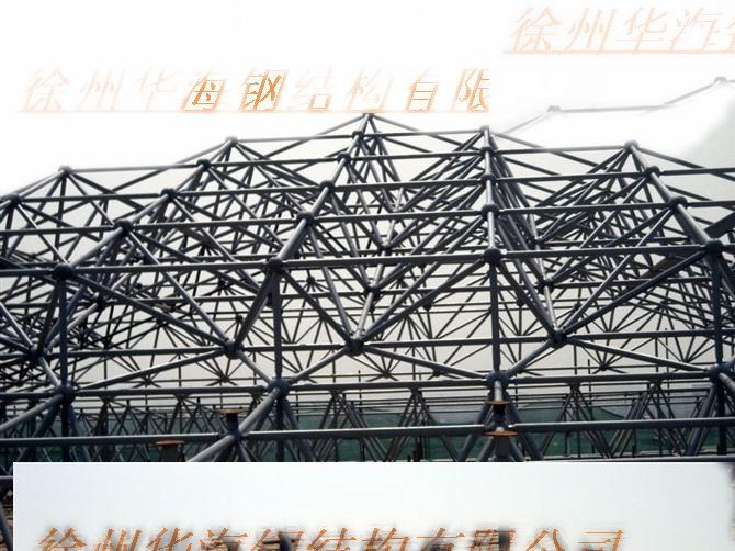 生产厂家:                          徐州华海钢结构(网架.
