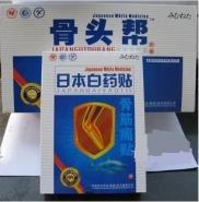 上海日本骨头帮客户评价图片
