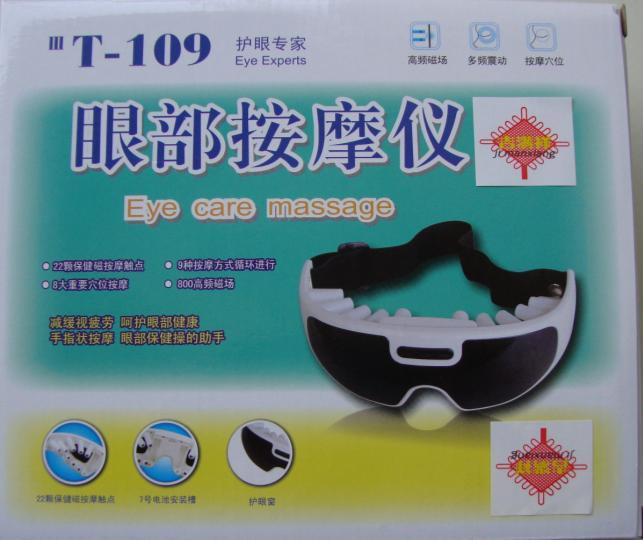 供应眼部按摩仪按摩器眼护士图片