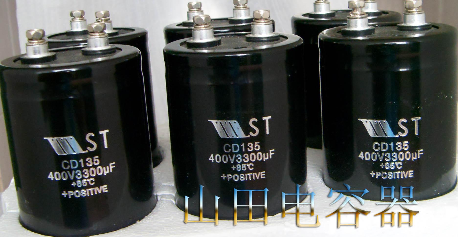 特大铝电解电容器,特大型无极性电解电容,特殊规格电解电容器,法拉