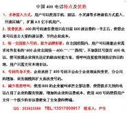 广州4008电话代理办理服务咨询图片