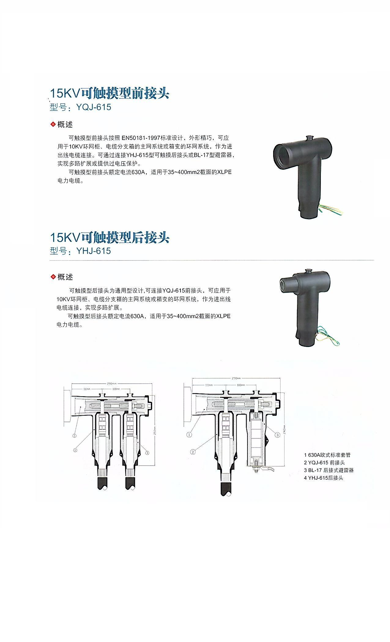 供应24kv后接式避雷器 供应630a24kv欧式后接避雷器,电缆分支箱 供应6