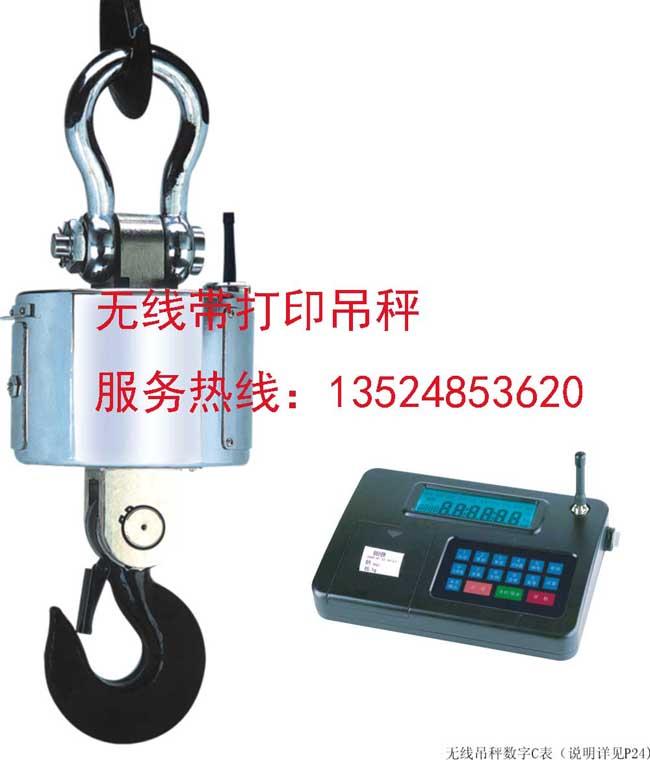 供应上海无线电子吊钩秤20吨吊秤价格