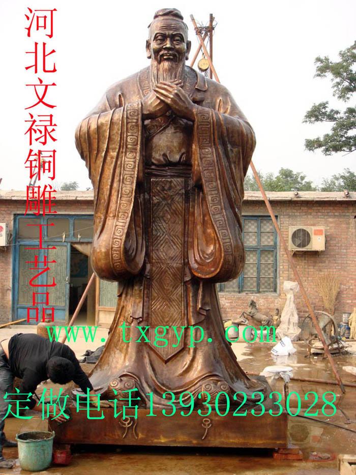 供应孔子肖像,孔子雕塑,铸铜孔子,孔子铜像