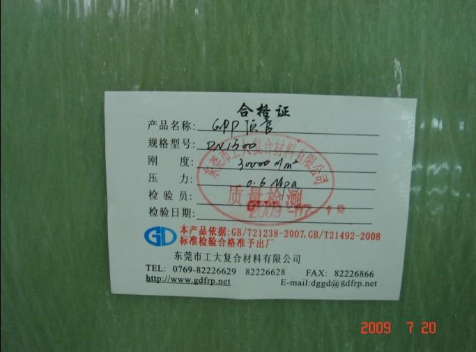 玻璃钢夹砂管施工方法实例_玻璃钢夹砂管施工