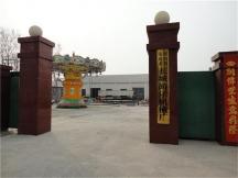 河南省荥阳市长城游乐机械厂简介