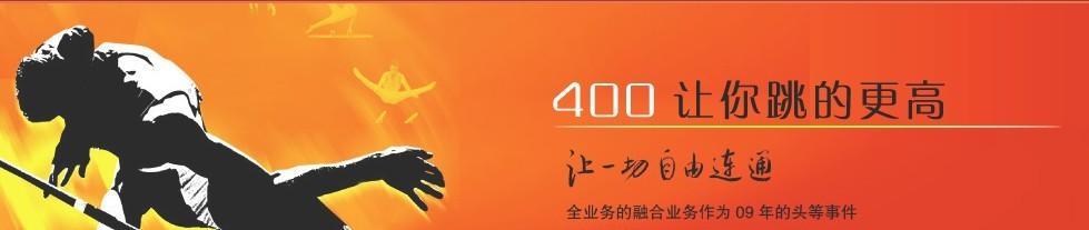 珠海4008电话代理办理服务