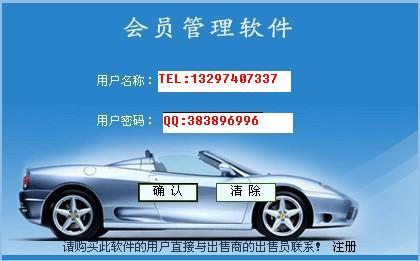 供应长沙汽车4S店俱乐部会员管理软件,长沙汽车会员管理系统