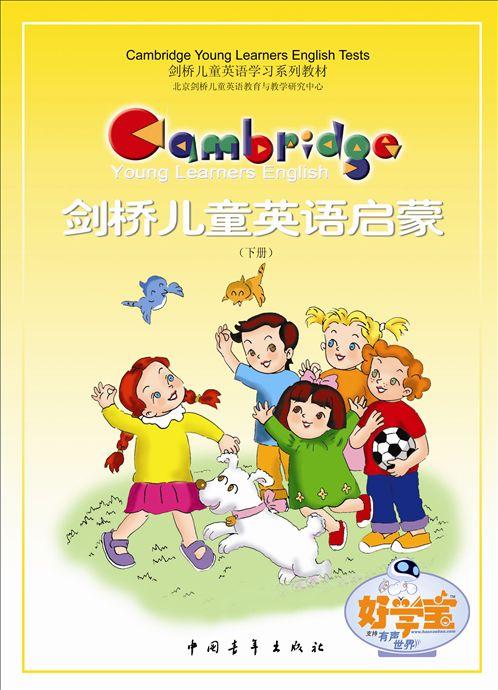司生产剑桥儿童英语启蒙宝