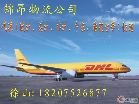 石龙石湾石碣石排等地DHL到欧洲图片/石龙石湾石碣石排等地DHL到欧洲样板图