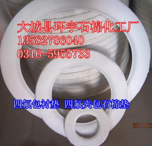 供应反应釜人孔垫 四氟包覆反应釜人孔垫片厂家图片
