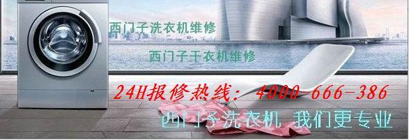 北京白菊洗衣机维修电话图片/北京白菊洗衣机维修电话样板图