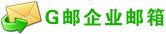 供应宁波263邮箱,宁波263企业邮箱,宁波263邮箱服务中心