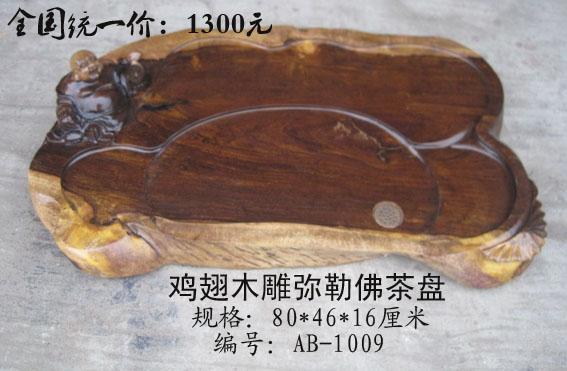 鸡翅木实木茶盘供货商东营古月木雕图片