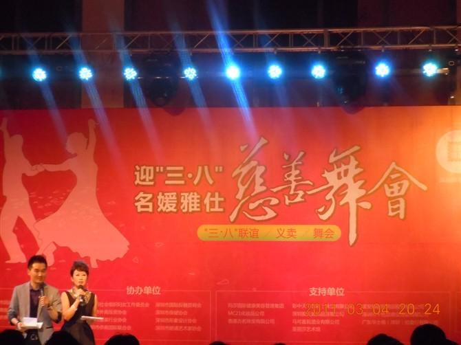 供应深圳兴隆2011年三八妇女节舞