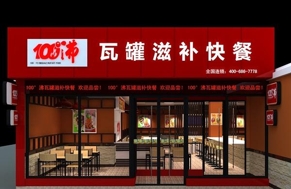 成功创业就选中式快餐店加盟报价图片