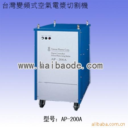 台湾变频式空气电浆切割机200图片/台湾变频式空气电浆切割机200样板图