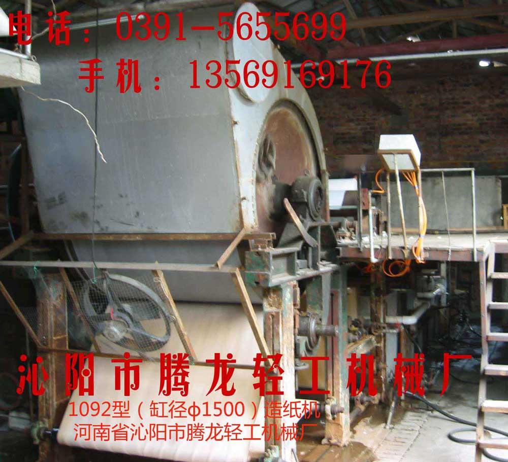 供应环保造纸机,小型造纸机,全套造纸设备批发