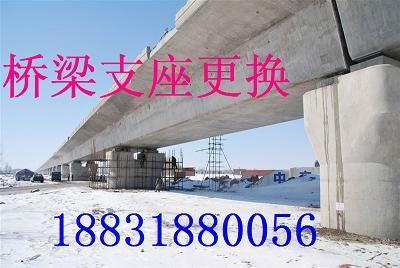 供应海西蒙古族藏族更换桥梁支座