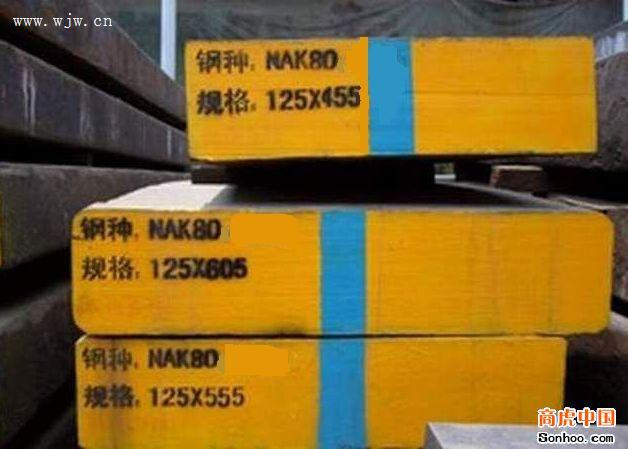 供应东北抚顺大连特钢模具材料模具钢材