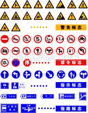 交通标志牌图片_交通标志牌图片大全_交通标志牌图库图片