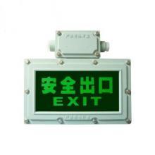 供应BCJ系列防爆应急灯
