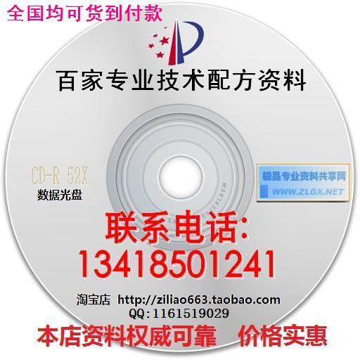 供应植物保护剂生产专利技术配方资料